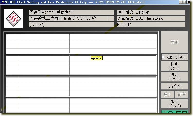 [鑫创]SSS6690/SK6211优盘量产修复工具-U盘之家