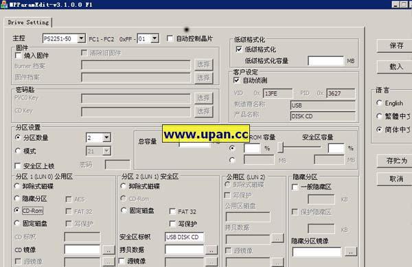 群联ps2250量产工具+使用教程-U盘之家
