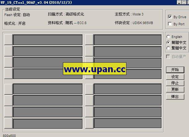 群联up19最新量产工具v3.04_2010/12/3-U盘之家