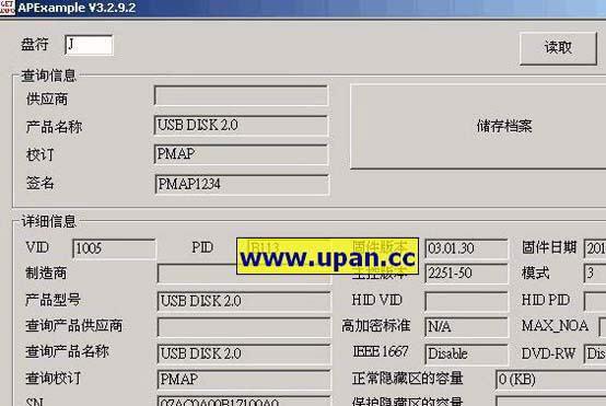 u盘芯邦最新量产工具及使用说明