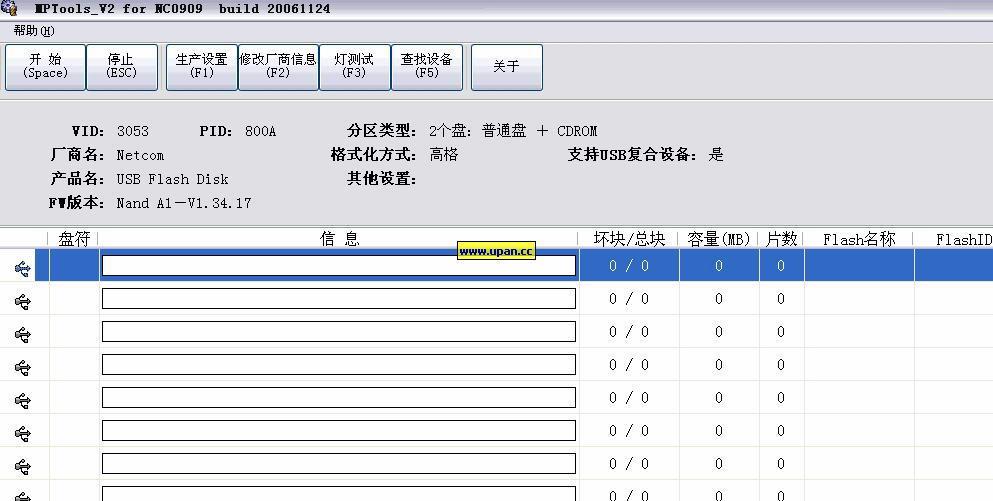 NC0909A1量产工具MPTools 20061124-U盘之家
