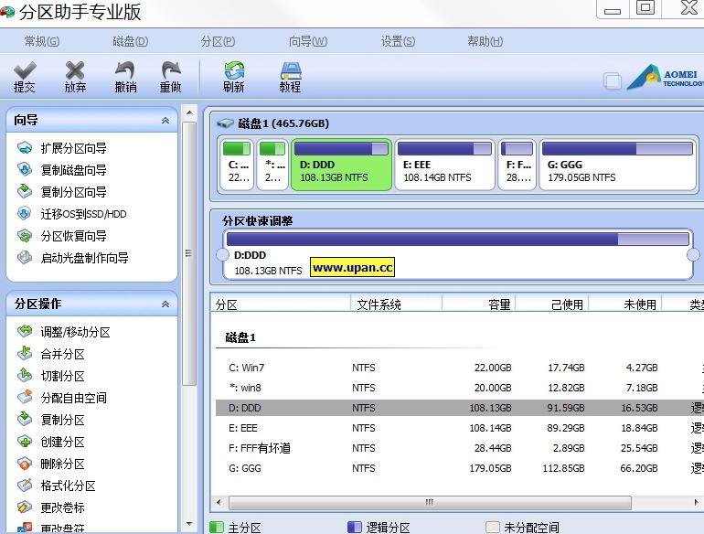 无损分区助手专业版 V51绿色版下载 U盘工具