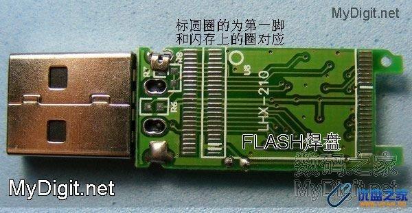 U盘电路板结构图解说明及简单维修方法-U盘之家