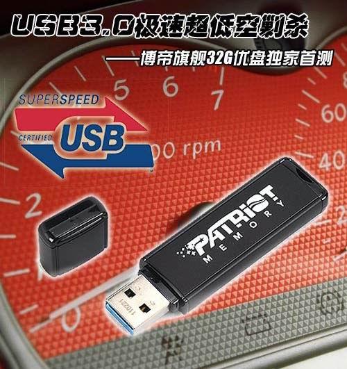 博帝USB3.0极速 博帝32G超音速U盘评测