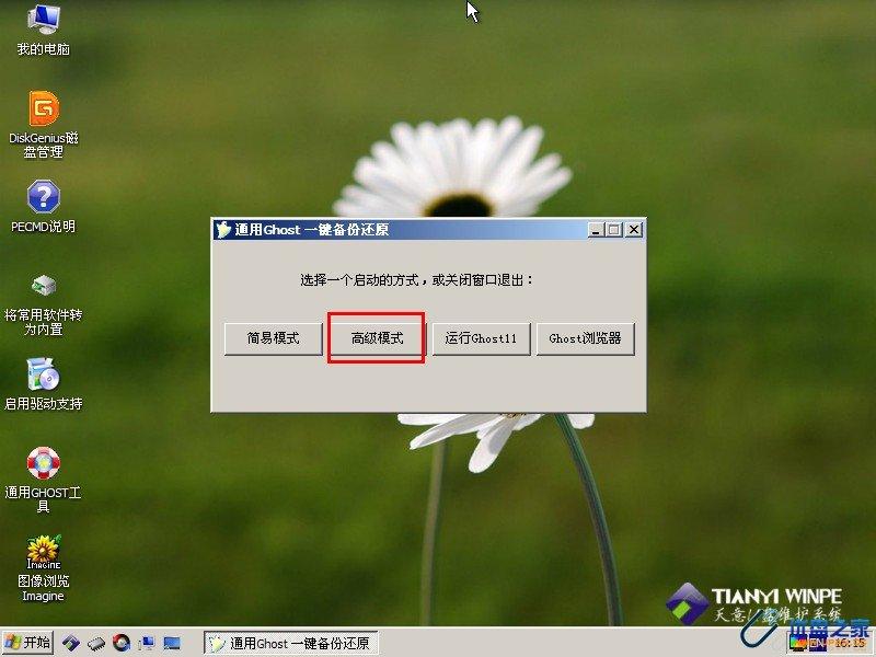 天意WinPE U盘维护系统U盘之家专版(20110601版,量产专用)-U盘之家