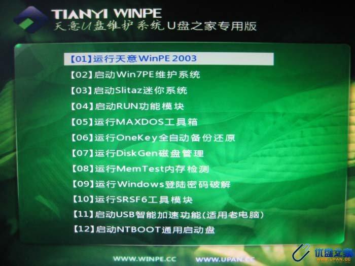天意U盘之家维护系统UD专版(20110625,USB-HDD引导,USB-ZIP引导)-U盘之家