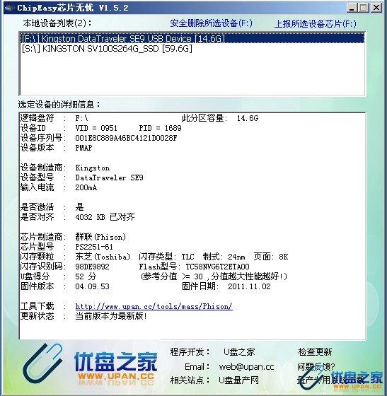 金士顿DTSE9 超薄 金属 U盘 16G评测(DataTraveler)-U盘之家