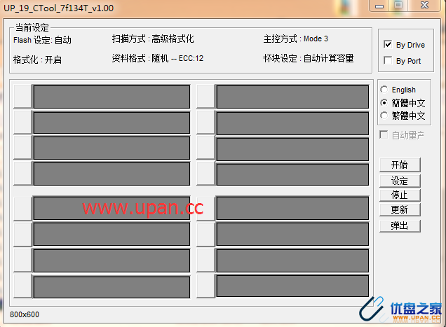 UP19黑片Phison UP19BE CTool 7f134T群联U盘量产工具 v4.14版